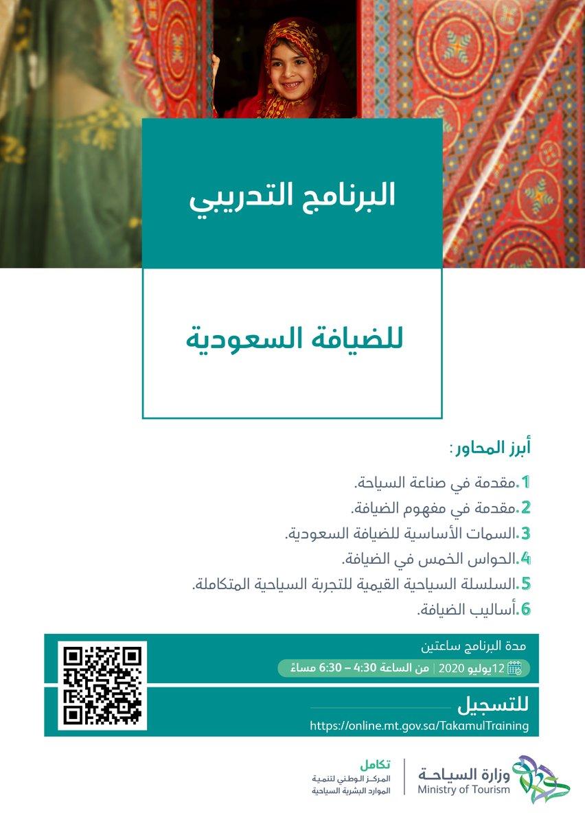 """تقدم #وزارة_السياحة برنامج """"الضيافة السعودية"""" التدريبي (عن بعد) لنتعرف على أساليب الضيافة السعودية والتجربة السياحية المتكاملة والحواس الخمس في الضيافة سجّل الآن: https://t.co/MiLlXRxn9N  #تنفس #صيف_السعودية https://t.co/SJaWfkXBSi"""