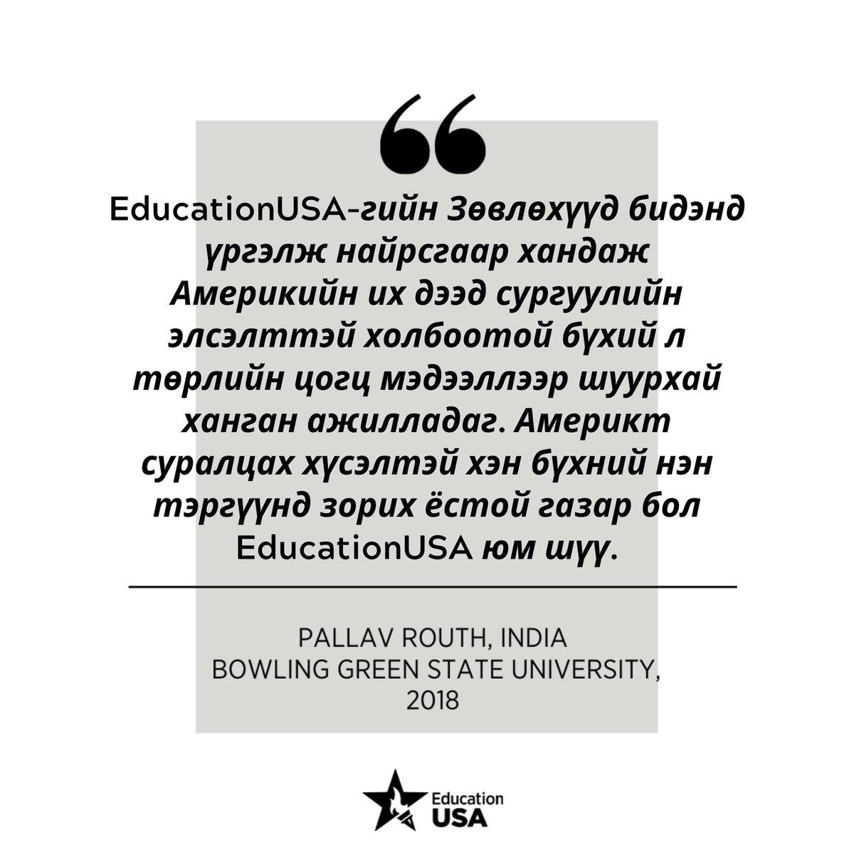 #WednesdayWisdom хаштагийг ашиглан EducationUSA Mongolia-гаас шинээр сурч, мэдэж авсан зүйлсээ хуваалцаарай!🥰  #WhyEducationUSA #StudentSuccess #StudentStories https://t.co/cmJR9NhNqQ
