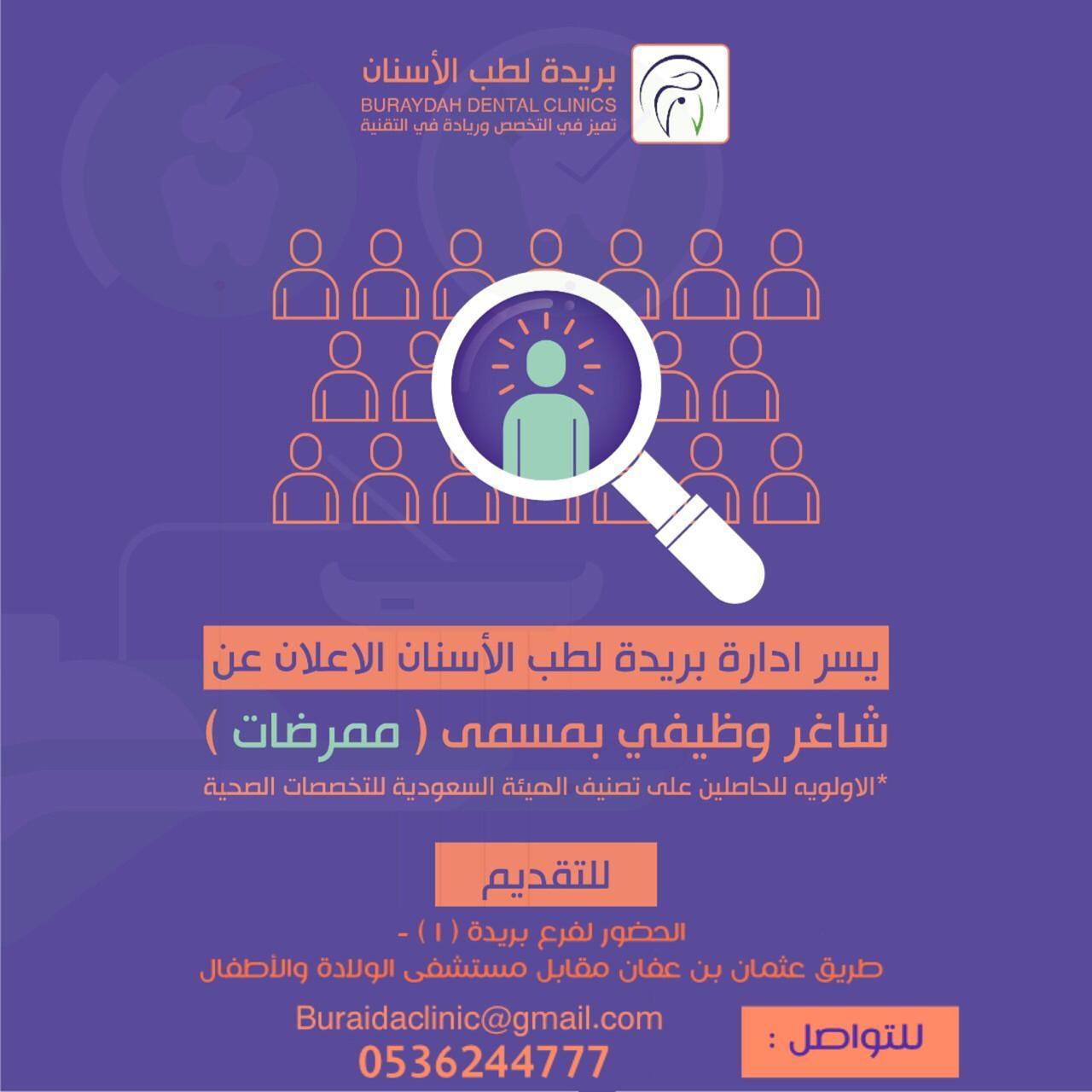 مطلوب ( ممرضات ) بمجمع بريدة لطب الأسنان بمدينة #بريدة