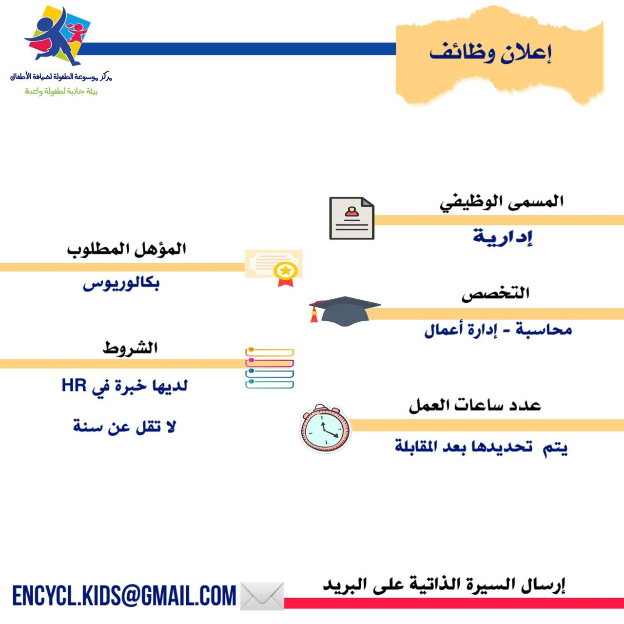 وظائف شاغرة للنساء فى مركز لضيافة الأطفال ب #الرياض   موظفة إدارية  معلمة منتسورى