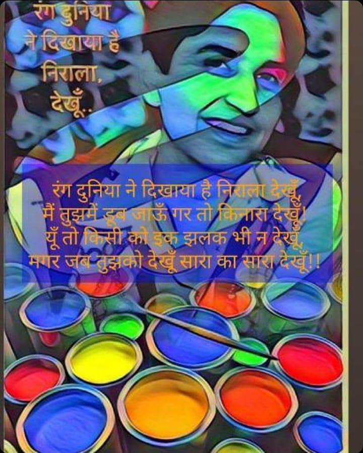 . रंग दुनिया ने दिखाया है निराला देखूँ,  मैं तुझमें डूब जाऊँ  गर तो किनारा देखूँ!  यूँ तो किसीको इक नज़र भी न देखूँ,  मगर जब तुझको देखूँ सारा का सारा देखूँ!!  .  .  . .  .  .  .  #kumarvishwas #kumarvishwaspoetry #poetry #hindipoetry #selfpoetry #poetrycommunity #poetrylovers pic.twitter.com/A5Y2hXIpOX
