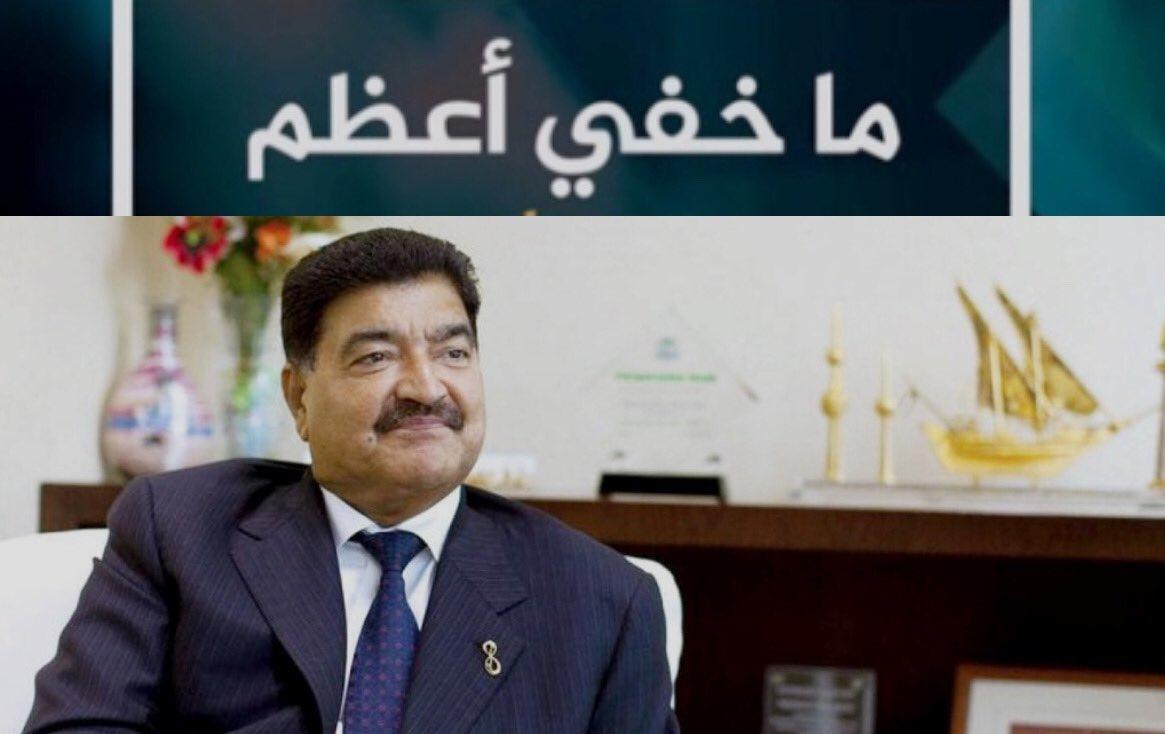 #ما_خفي_اعظم  لا تنسون المتابعه  @MohamedBinZayed  @ABZayed  وانت بعد اترك ايا صوفيا عنك وتابع معاهم البرنامج  @Abdulkheleq_UAEpic.twitter.com/uSDMqmuUda