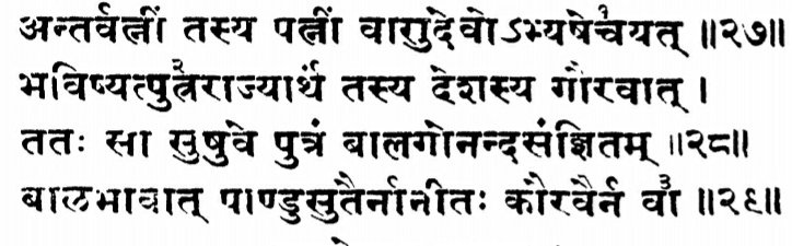 King Gonanda 2 When Damodar died his wife was crowned by Krishna and when she gave birth to Gonanda 2 he became the king, at time if Mahabharata he was still young so neither Kauravas or Pandavas Invited him to fight from their side.