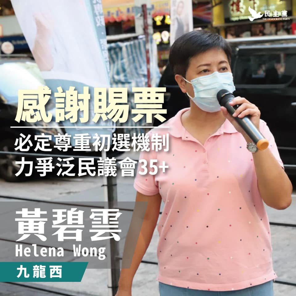 Helena Wong of @HKDemocrats dismissed online speculation and pledged she will respect and comply with the results of the primaries. https://t.co/pLPcTLFqFr