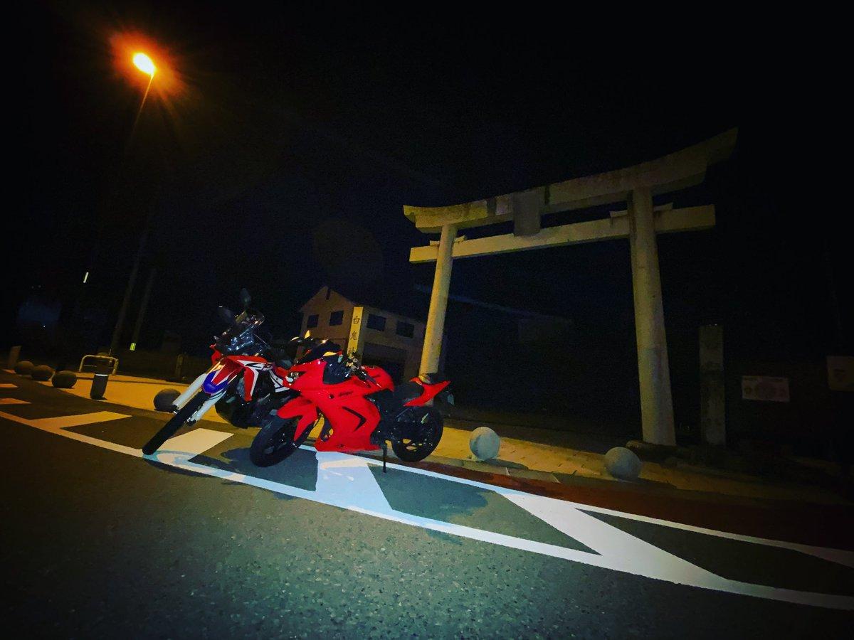 楽しかった…おやすみ#白兎神社   #Ninja250r  #crf250rally pic.twitter.com/D1vwrwIx2Z