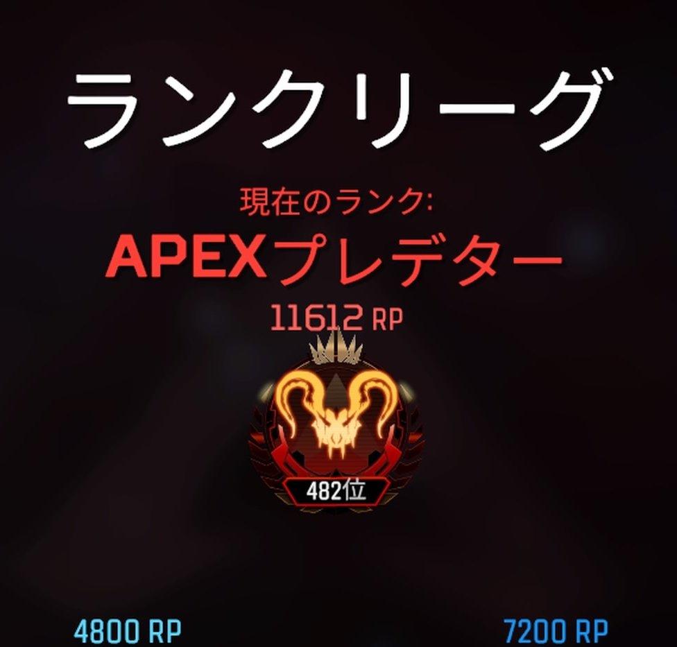 プレデター と は Apex