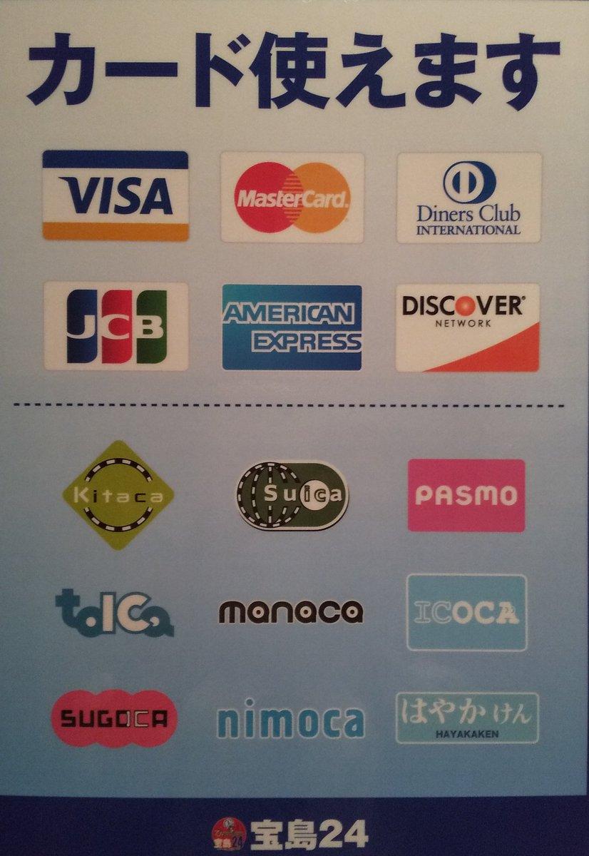 #お知らせ 🙆お待たせ致しました🙆  #クレジットカード  #交通系電子マネー でのお支払いが可能になりました🙌  #VISA #mastercard #JCB 他   #Suica  #PASMO  #TOICA  #はやかけん  他  #キャッシュレス で益々便利❢  #VRなら宝島 #赤坂 https://t.co/yUgFtUN6SM