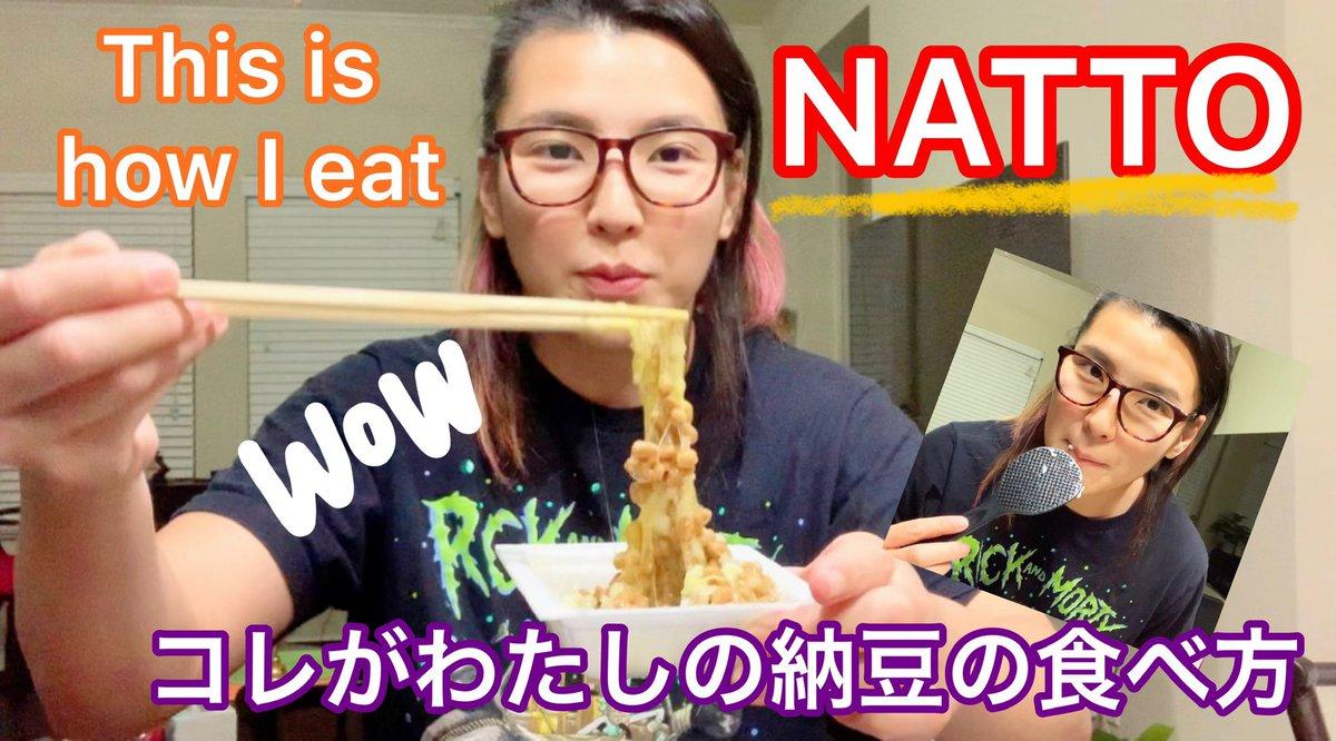 ✨NEW VIDEO✨   ⬇️⬇️ 【SHIDAtube】This is how I eat NATTO/コレがわたしの納豆の食べ方 youtu.be/DBq3khdNNTk @YouTubeより #SHIDAtube