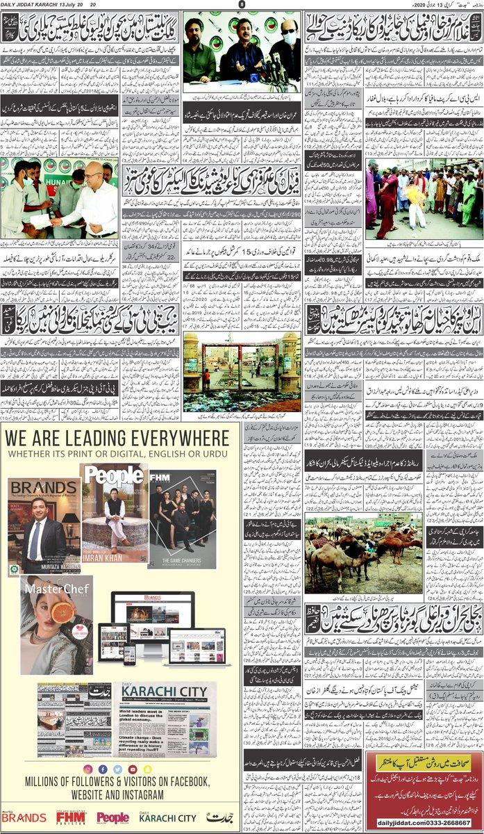Back Page  #Dailyjiddatkarachi #Printmedia #Epaper #StayAtHomeAndStaySafe #PakistanFightsCorona #Karachi #Pakistan #KarachismartLockdown #Pakistanzindabad  #Rain  https://t.co/HFDWaOcJPc   @Jiddatdaily https://t.co/BYqgwSEygR