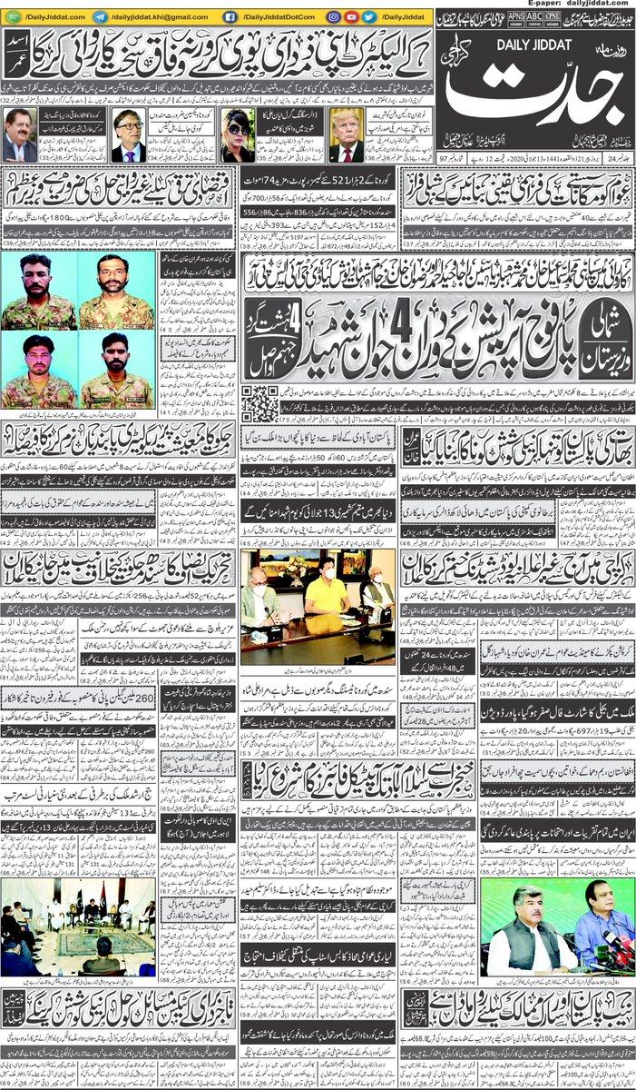 Front Page  #Dailyjiddatkarachi #Printmedia #Epaper #StayAtHomeAndStaySafe #PakistanFightsCorona #Karachi #Pakistan #KarachismartLockdown #Pakistanzindabad  #Rain  https://t.co/HFDWaNV8XE   @Jiddatdaily https://t.co/SeZAilmjKE