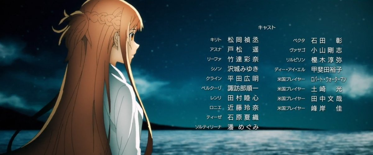 As usual, both SAO OP/ED sequences are always visually pleasing! Anime: SAO Alicization: WoU Part 2