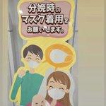 これじゃ産婦さん死んじゃうって…分娩時のマスク着用に批判殺到!