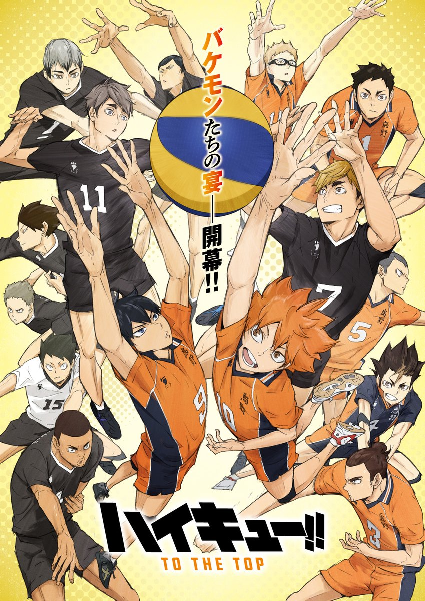 Haikyuu!!: To the Top 2nd-Cour has a new release date! It is now set to premiere on Fall 2020. haikyu.jp