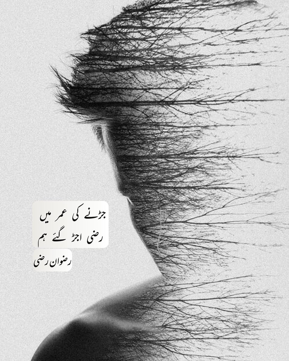 #Rizwanrazipoetry #urdu_bazm #UrduPoetry #عشق_شاعری #نمود_عشقpic.twitter.com/3Qq2UHQ1xB