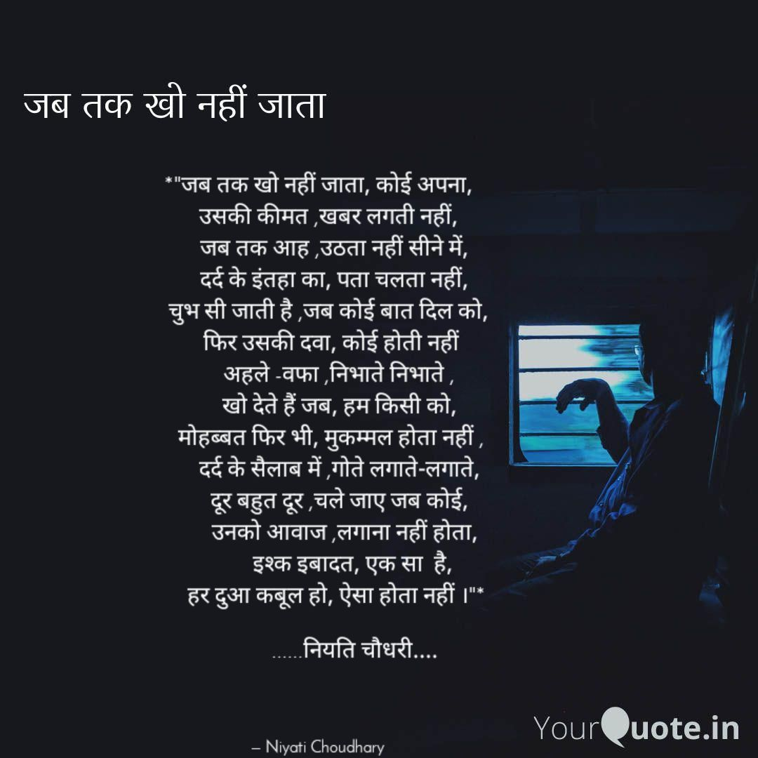 जब तक खो नहीं जाता..... Follow for more such writings @niyati_05  #amwriting #WritingCommunity #writer #yourquote #yourquotehindi #yourquotedidi #YourQuoteAndMine #niyatichoudhary #nazm #urdupoetry pic.twitter.com/u13xuDQVmY