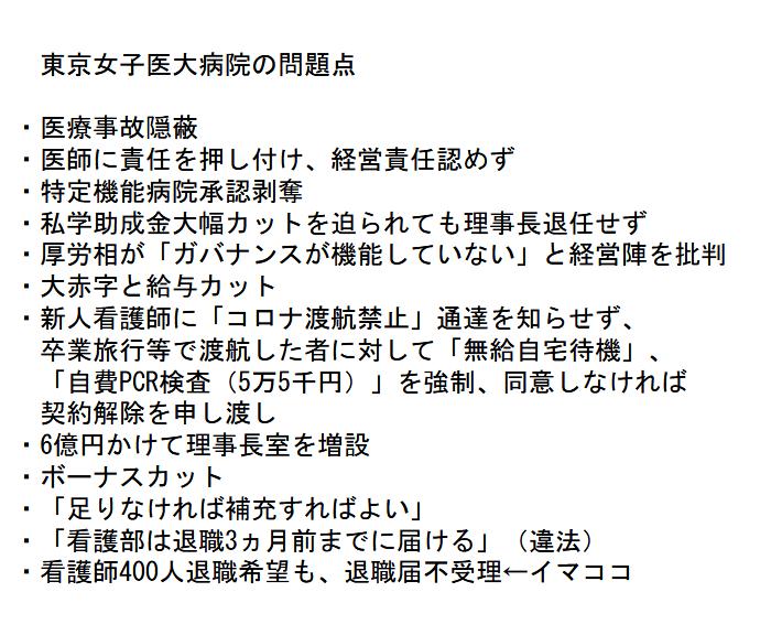 東京女子医大病院の件では、多くの内部関係者から告発を頂いている。今回の退職騒動はボーナスカットが原因というより、そもそもクソな経営陣によるブラックな環境への不満がコロナをきっかけに爆発した感じだな…医療機関に対して何らかの支援は必要だと思うが、ココは先に経営陣を入れ替えないと…
