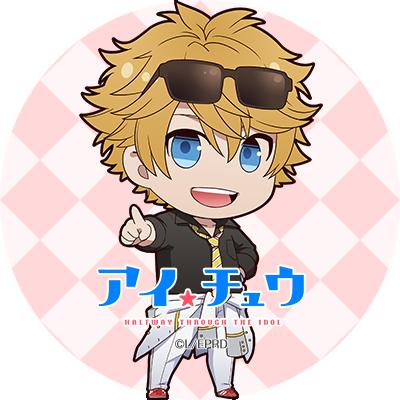 【アイコン配布 《F∞F編》】エルドール通信Vol.3の公開を記念して、F∞Fの愛童星夜くん、湊奏多くん、御剣晃くんの公式アイコンを配布いたします!(広報課) #ichu_anime #アイチュウ