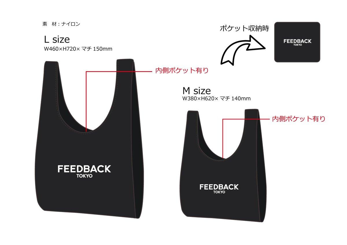 【NEW】7/23(木・祝)よりFEEDBACK渋谷店、ONLINE STOREにて、新作アイテムの販売が決定しました!▽詳細はこちら▽ONLINE STORE