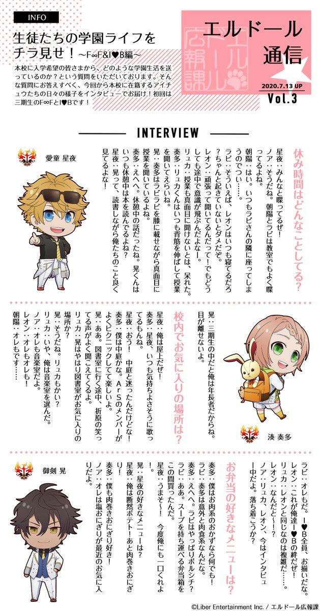 【エルドール通信を公開!】#エトワール・ヴィオスクール 学園公式サイトにて、広報誌エルドール通信Vol.3を公開!今回は在校生のF∞FとI❤️Bが登場!学生生活についてのトークを掲載しました。ぜひご覧ください!▼学園公式サイト(広報課) #ichu_anime #アイチュウ