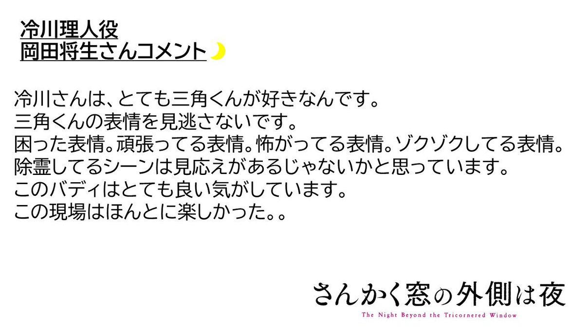 #岡田将生 さんから役柄についてコメントいただきました🌙