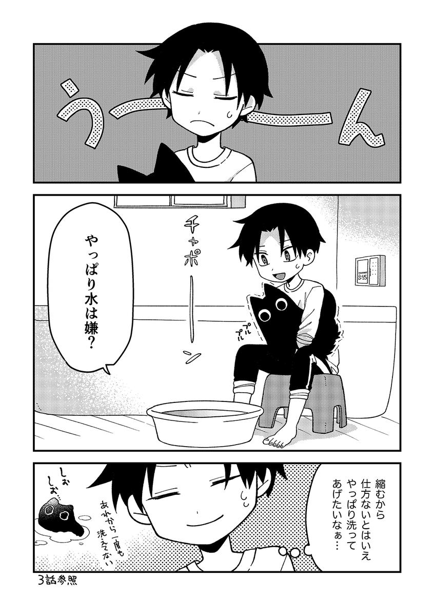 猫のような何か 42お風呂2nd(???)