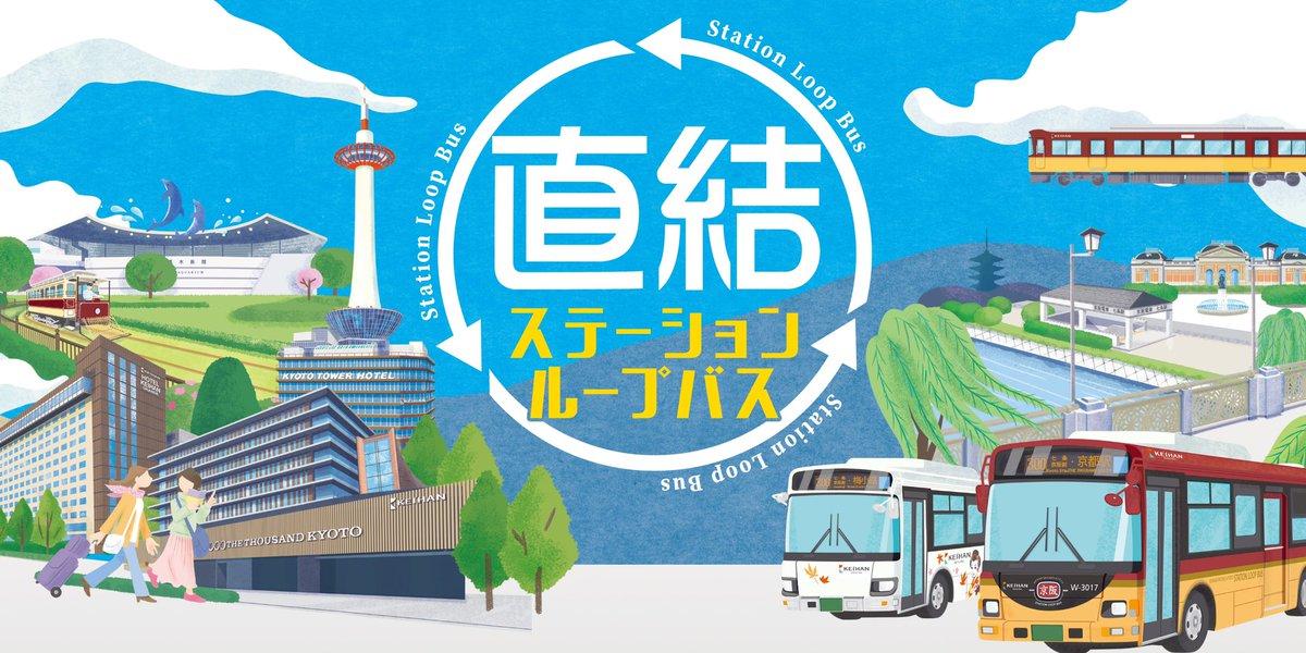 京阪バスでは、七条駅と京都駅を結ぶ路線「ステーションループバス」を7/23(木・祝)から梅小路まで延伸します。京阪沿線から、京都鉄道博物館や京都水族館がある梅小路までのアクセスに、ぜひご利用ください。詳しくはこちら ⇒ (PDF)