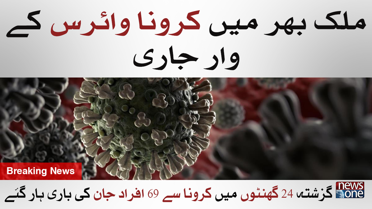 Mulk Bhar Main Corona Virus Kay War Jari https://t.co/AMUN2facJX   #Newsonepk #Pakistan #CoronaVirus #Covid19 #Death https://t.co/Hw5EpxLUfP