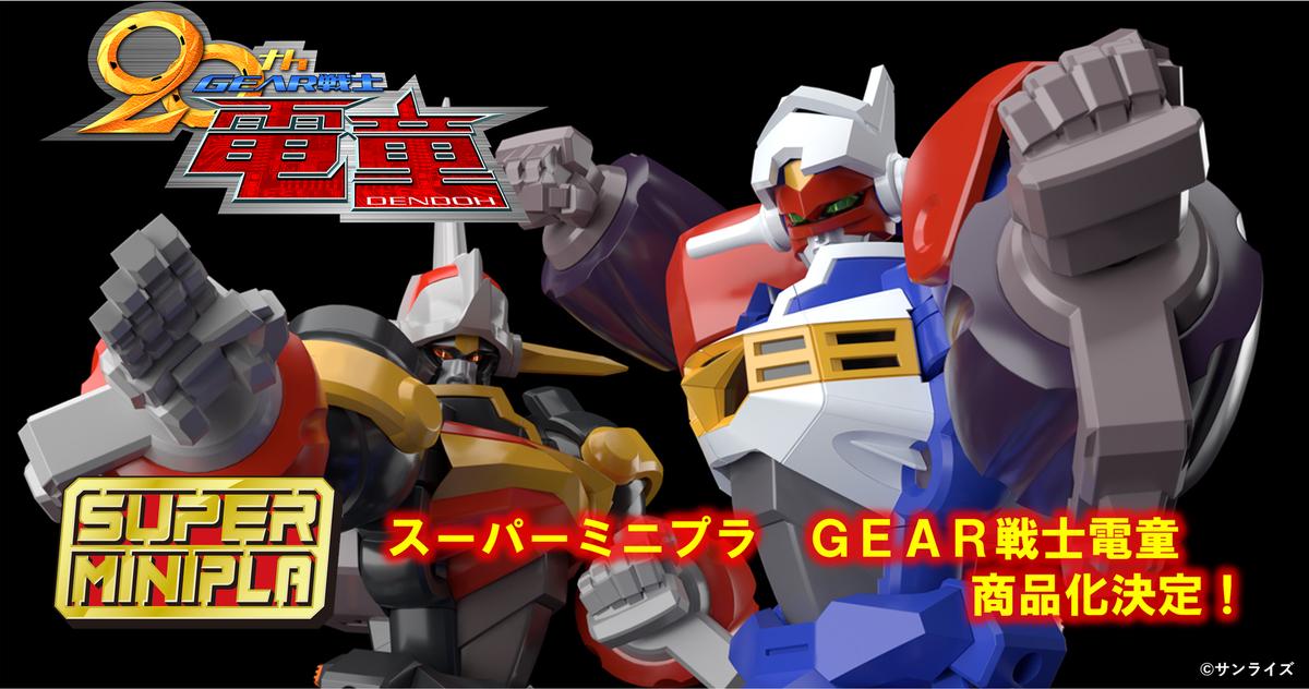 【食玩】スーパーミニプラ「GEAR戦士電童」商品化決定