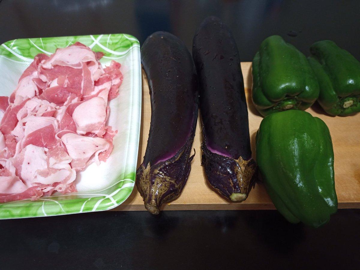 お料理速報今日はこの材料で料理しますね豚肉、ナス、ピーマン。後のツイートをお待ちください