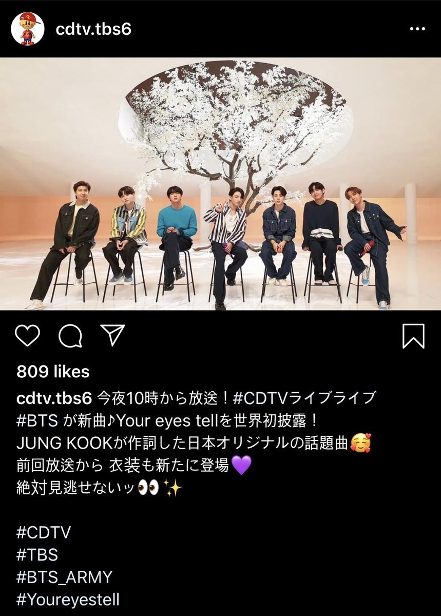 #Foto📷 [@BTS_jp_official #menzioni #CDTV #TBS]  Post Instagram della trasmissione giapponese CDTV cui saranno ospiti oggi i #BTS (Ore 15:00 ita)  1a esibizione esclusiva di #YourEyesTell,  co-prodotta da #Jungkook  Fonte: https://t.co/XZXB0On315 https://t.co/8TZLlQEBj8