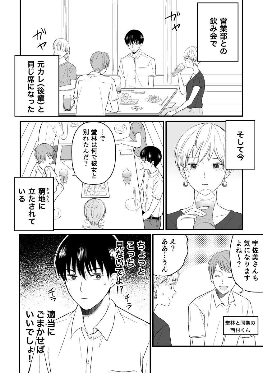 【創作漫画】三ヶ月前に別れた先輩後輩の話(再掲)飲み会で元カレと同じ席になった