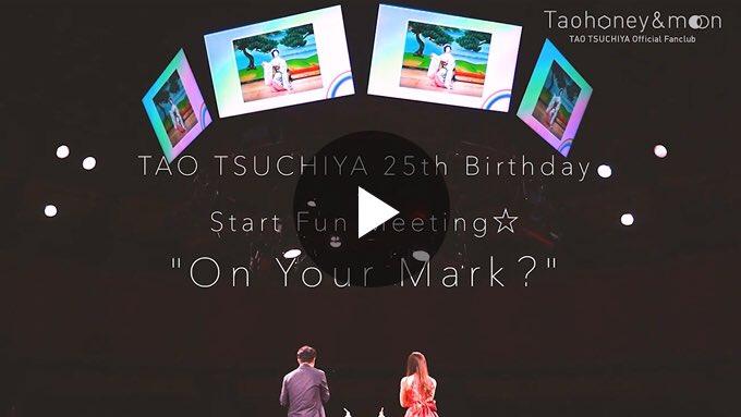 "MOVIE更新📹🌈土屋太鳳はじめてのファンクラブイベント「TAO TSUCHIYA 25th Birthday + Start Fun Meeting☆"" On Your Mark? ""」のメイキング映像をお届けします!ぜひご覧ください✨▶︎"