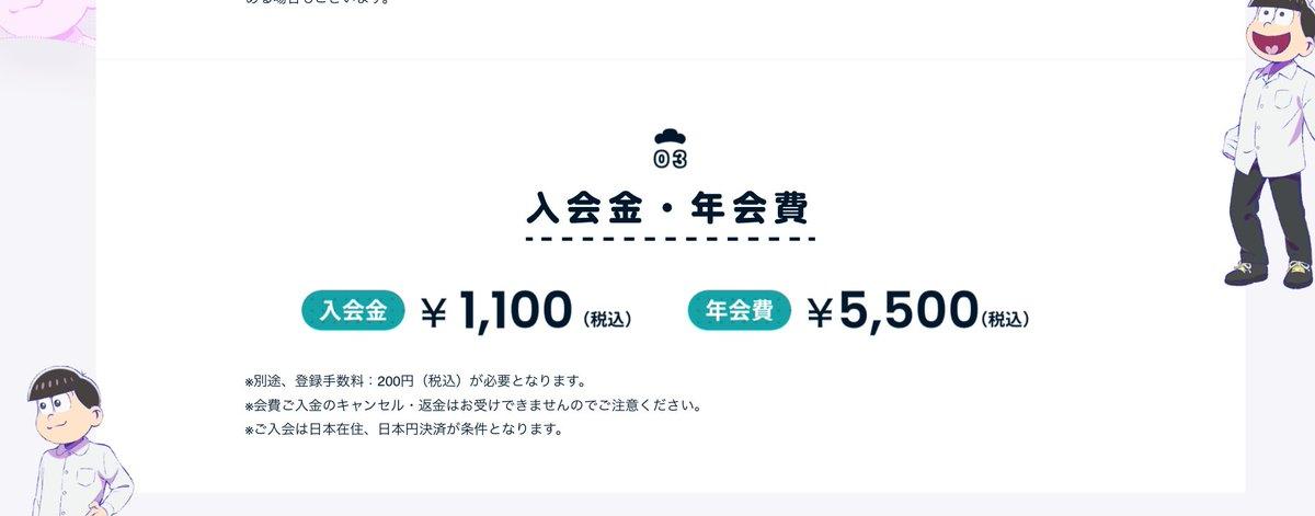 【速報】六つ子ファンクラブ、ジャニーズファンクラブの入会金・年会費より高い