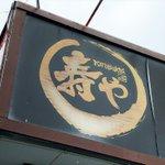 Image for the Tweet beginning: ●●幸せいっぱい?  【ただのラーメン好きブログ】あっぷ●●   #寿や #幸せいっぱい #ラーメン #宮脇 #掛川市