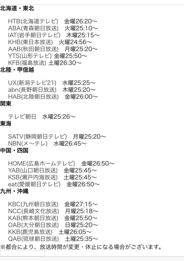 Break outの放送エリアと放送地域どうせ愛知は無いんだろうな、、、と思ったら珍しくあった🤭通常東京での放送が毎週水曜日の25時26分1時間20分遅れ位かな