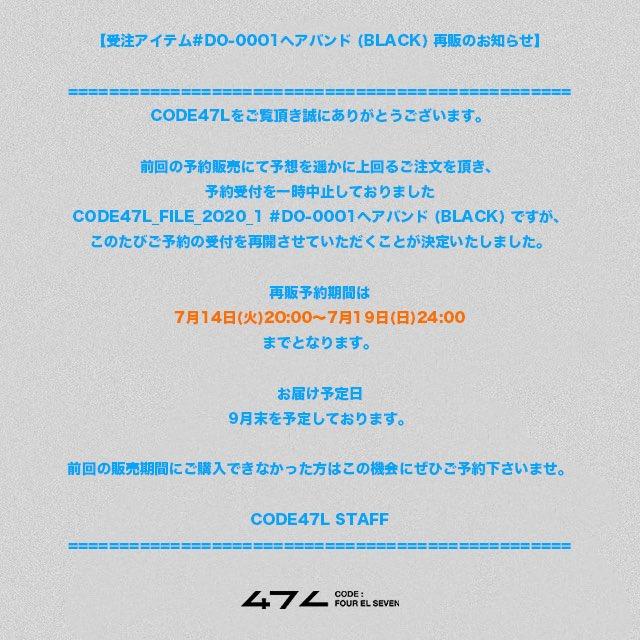 【受注アイテム#DO-0001ヘアバンド (BLACK) 再販のお知らせ】