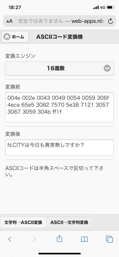 アスキーコードだーーー!!#SixTONES#神戸財閥#whoistheNAVIGATOR