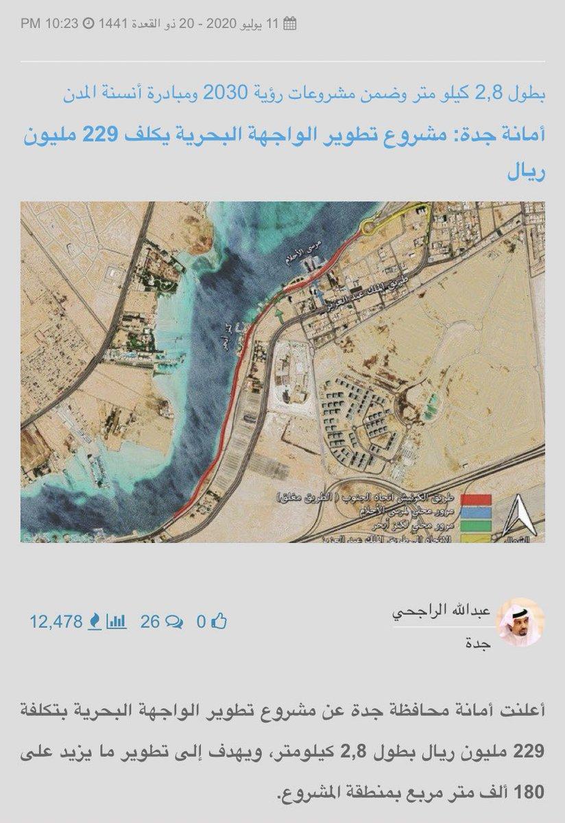 #السعودية بطول 2,8 كيلو متر وضمن مشروعات رؤية 2030  أمانة #جدة: مشروع تطوير الواجهة البحرية يكلف 229 مليون ريال   #سبق https://t.co/GsZlH09kIU