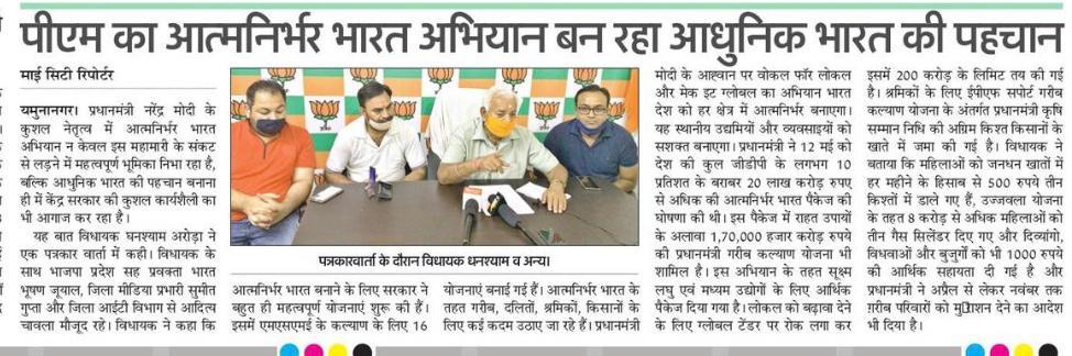 पीएम का आत्मनिर्भर भारत अभियान बन रहा आधुनिक भारत की पहचान   @PMOIndia @narendramodi @BJP4India @BJP4Haryana #WearMask  #StayHomeStaySafeSaveLives #stayconnected #newstodaypic.twitter.com/rnXan807aO