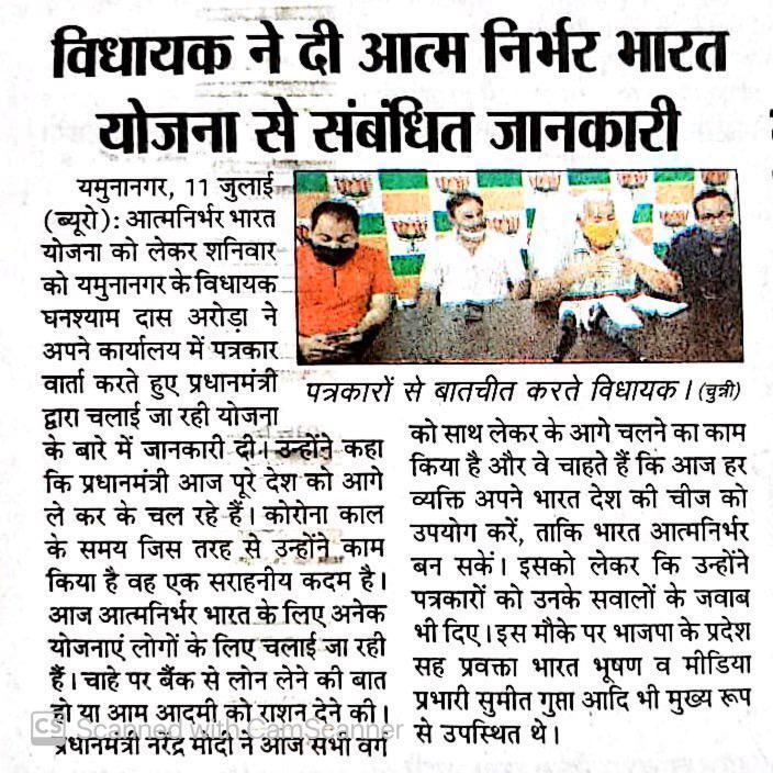 विधायक ने दी आत्म निर्भर भारत योजना से संबंधित जानकारी    @PMOIndia @narendramodi @BJP4India @BJP4Haryana #WearMask  #StayHomeStaySafeSaveLives #stayconnected #newstodaypic.twitter.com/niHYvpBJGI