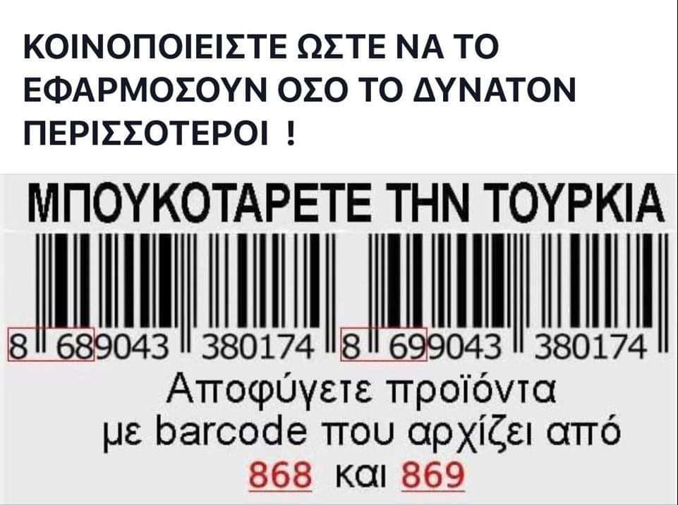 #BoycottTurkey  Avoid #products that their #barcode begins with 868 or 869pic.twitter.com/yDVfGp7IrA