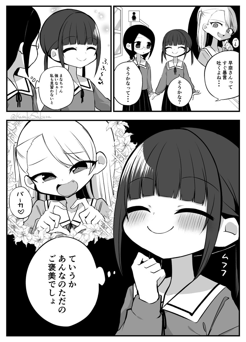 【創作漫画】いじめっ子が可愛くてしんどい話 3
