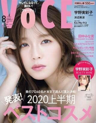 【ニュース】モデルプレス「AAA宇野実彩子、女性ファッション4誌の表紙ジャックが話題「宇野ちゃんの表紙祭りだ」」 #AAA