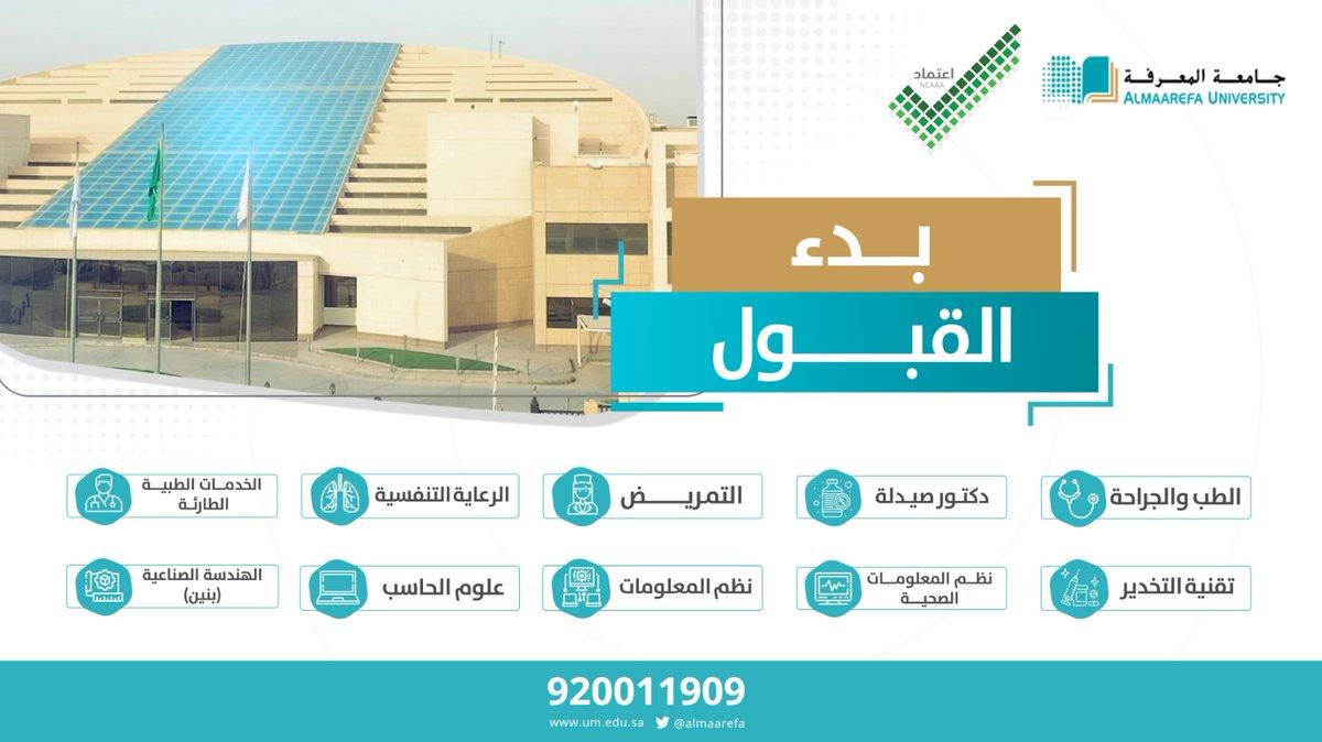 جامعة المعرفة Almaarefa Twitter