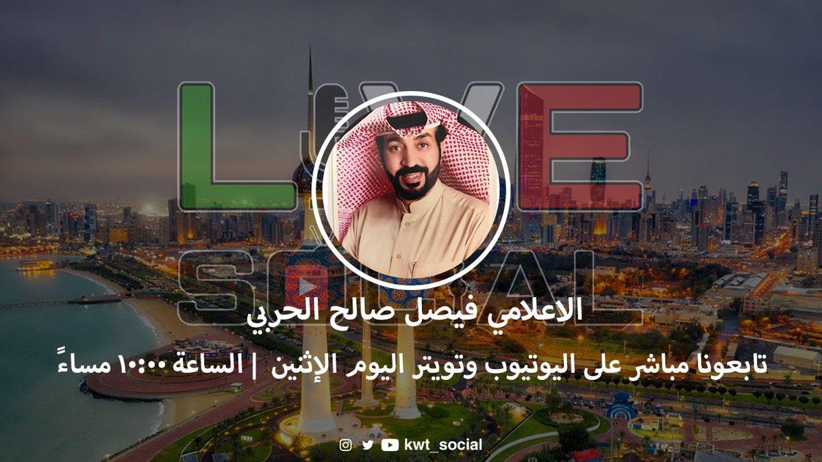 ضيف اليوم في #كويت_لايف السيد / فيصل الدحام الحربي مرشح الدائرة الرابعة  @Faisal_Aldham   وحديث شيق عن مختلف القضايا الساعة 10 مساءً مباشر على تويتر ويوتيوب - رابط بث اليوتيوب https://t.co/1RsH3sgsdM https://t.co/5SbjbpZIoe