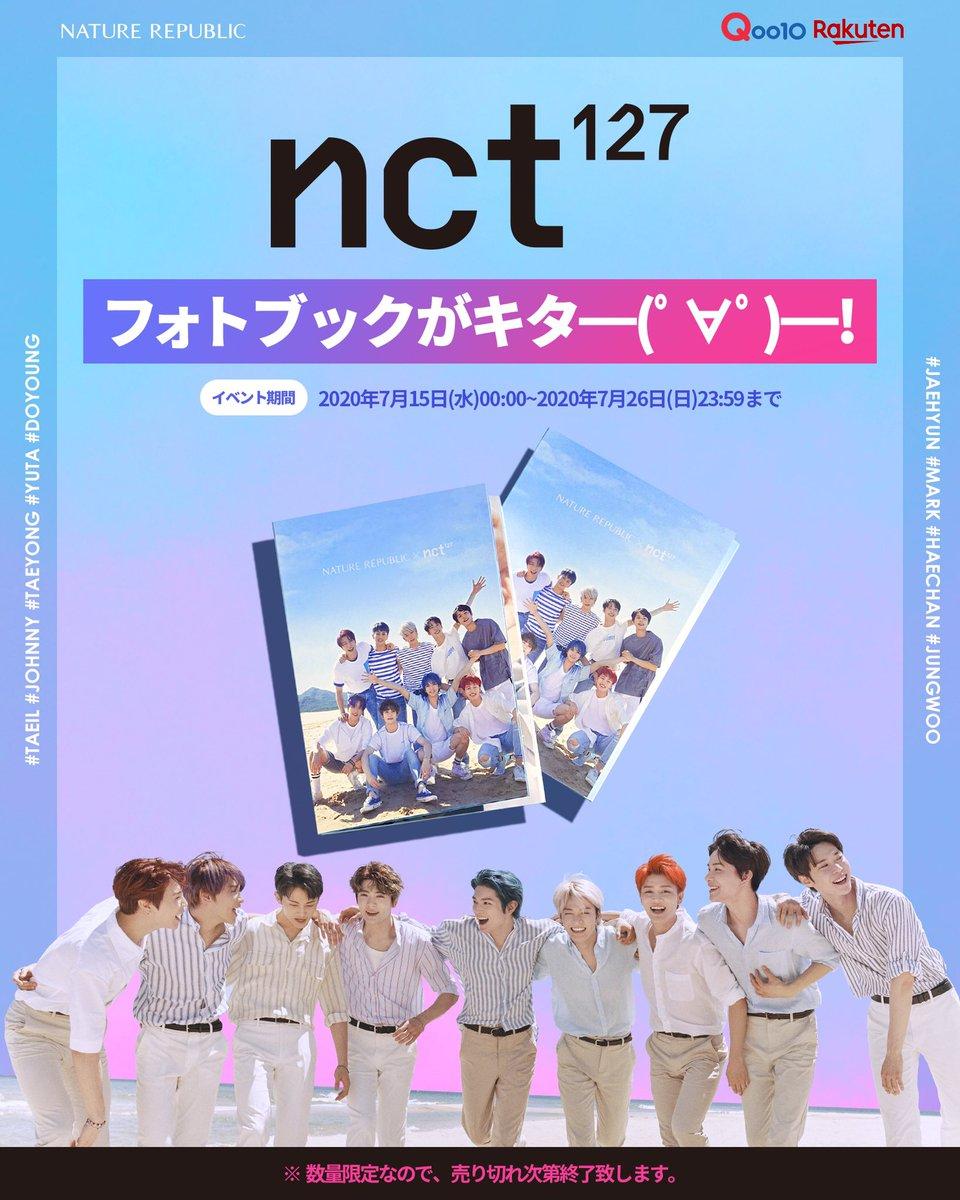 NCT 127フォトブック贈呈イベント💕           数量限定!売り切れ次第終了致します🙇           ⭐️イベント期間    2020年7月15日(水)00:00~2020年7月26日(日)23:59まで❣        ⭐️ご購入先           「ネイチャーリパブリック公式ストア」           Qoo10&Rakuten