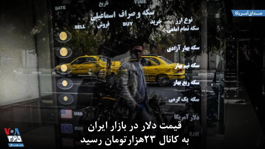 گزارشها حاکی است با ادامه روند افزایش قیمت ارز در ایران، روز دوشنبه ۲۳ تیرماه، ارزش هر #دلار آمریکا در بازار آزاد به قیمت ۲۳هزارتومان رسیده است. https://t.co/BeXFBCUS7c