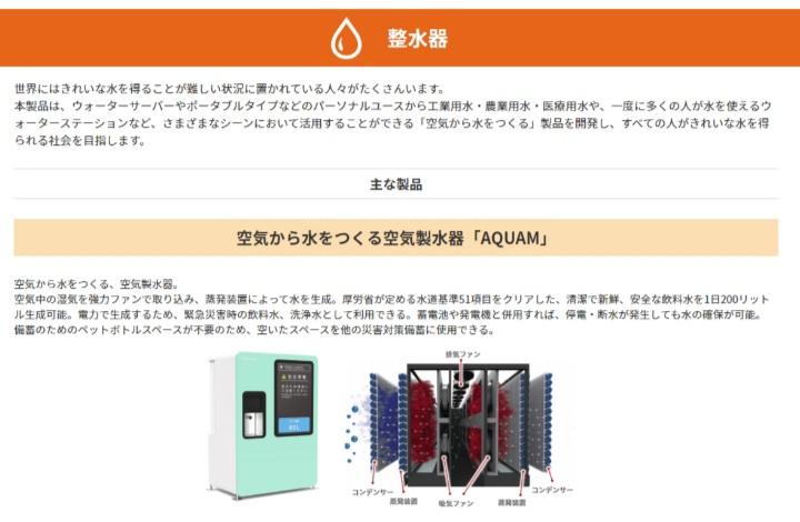 test ツイッターメディア - 兼ねてから災害防災銘柄には注目してたがまさかリミックスポイントがそれになるとは。 空気から水を作る機械、海水で電力を発生させる機械、これは明日はストップ高だな。 https://t.co/HtVF2OZs2K