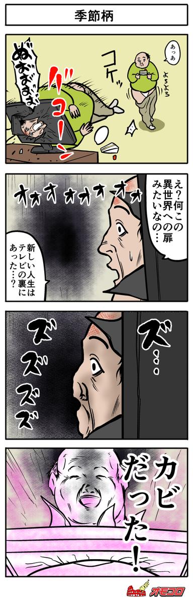 【今日の4コマ漫画】季節柄(鴻池剛)