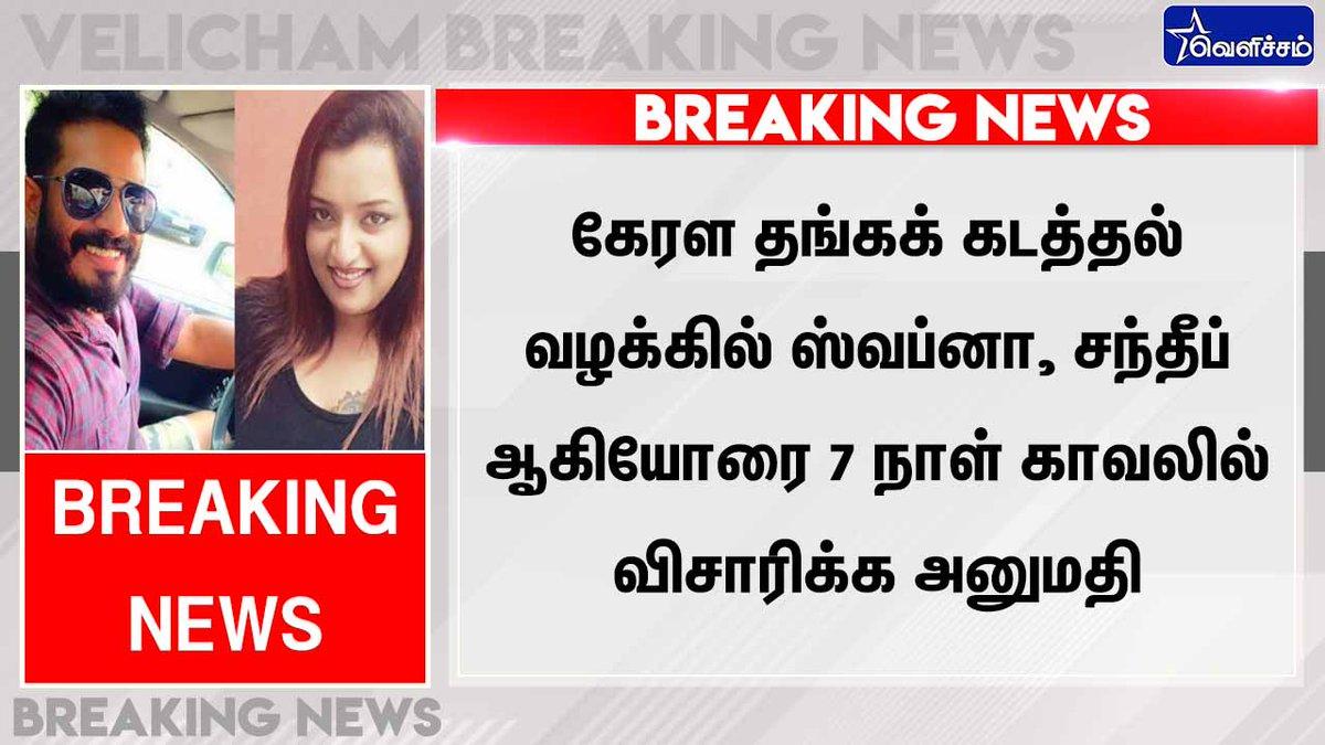 #BREAKING கேரள தங்கக் கடத்தல் வழக்கில் ஸ்வப்னா, சந்தீப் ஆகியோரை 7 நாள் காவலில் விசாரிக்க அனுமதி  * ஸ்வப்னா, சந்தீப் ஆகியோரை 10 நாள் காவலில் விசாரிக்க அனுமதி கோரி நீதிமன்றத்தில் என்.ஐ.ஏ  மனு  #KeralaGoldScandal https://t.co/iWI6mR4uLc